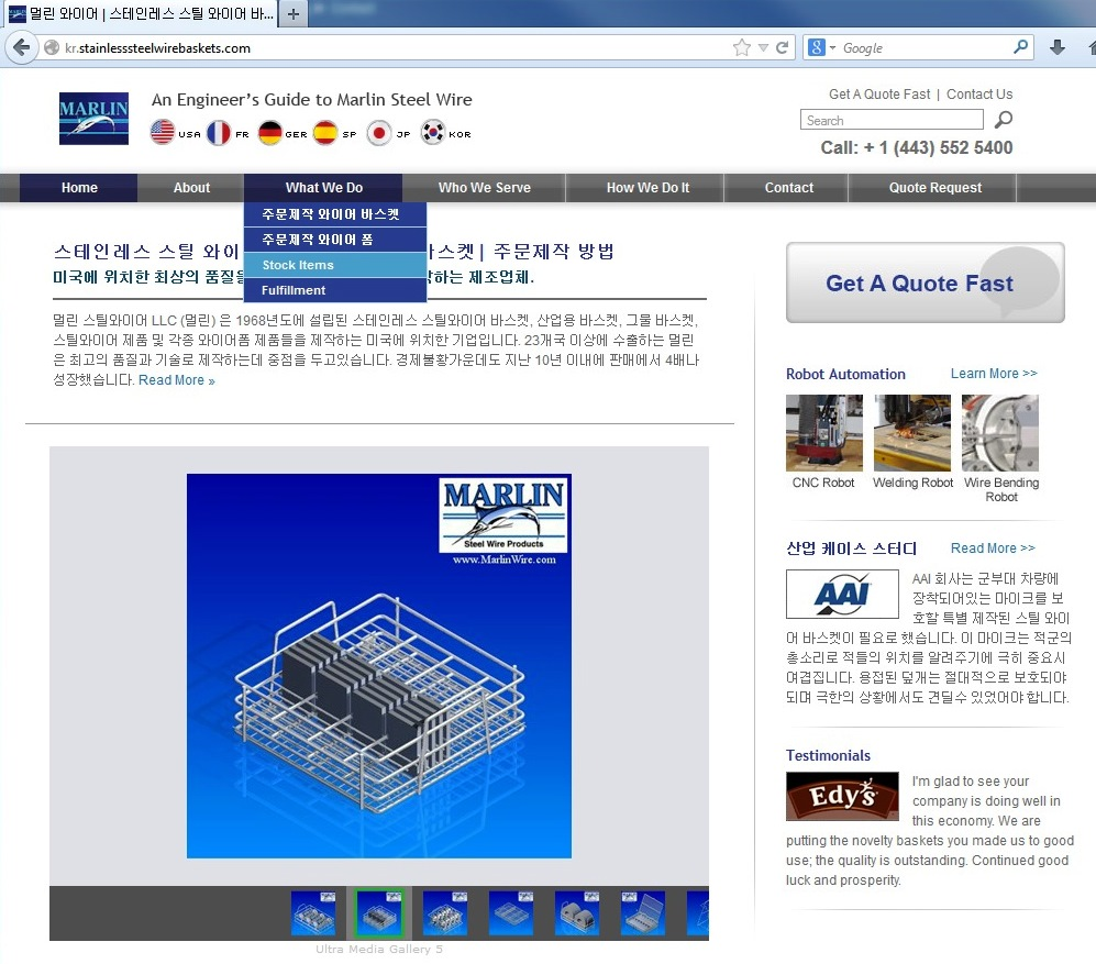 Marlin Steel Korean web site